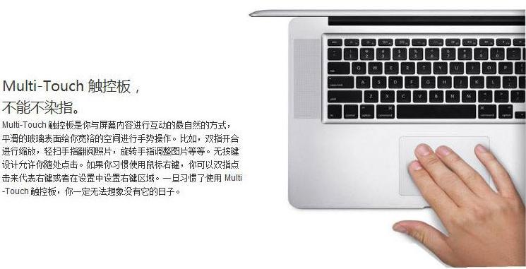 苹果MacBookPro-MD102CHA-478142eb1c61ff37fd626e62f003d79
