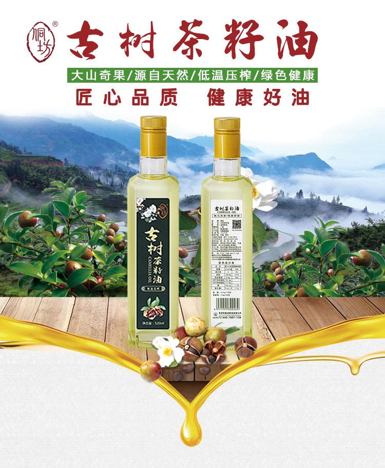 古树茶籽油-方瓶520ml-详情页_01