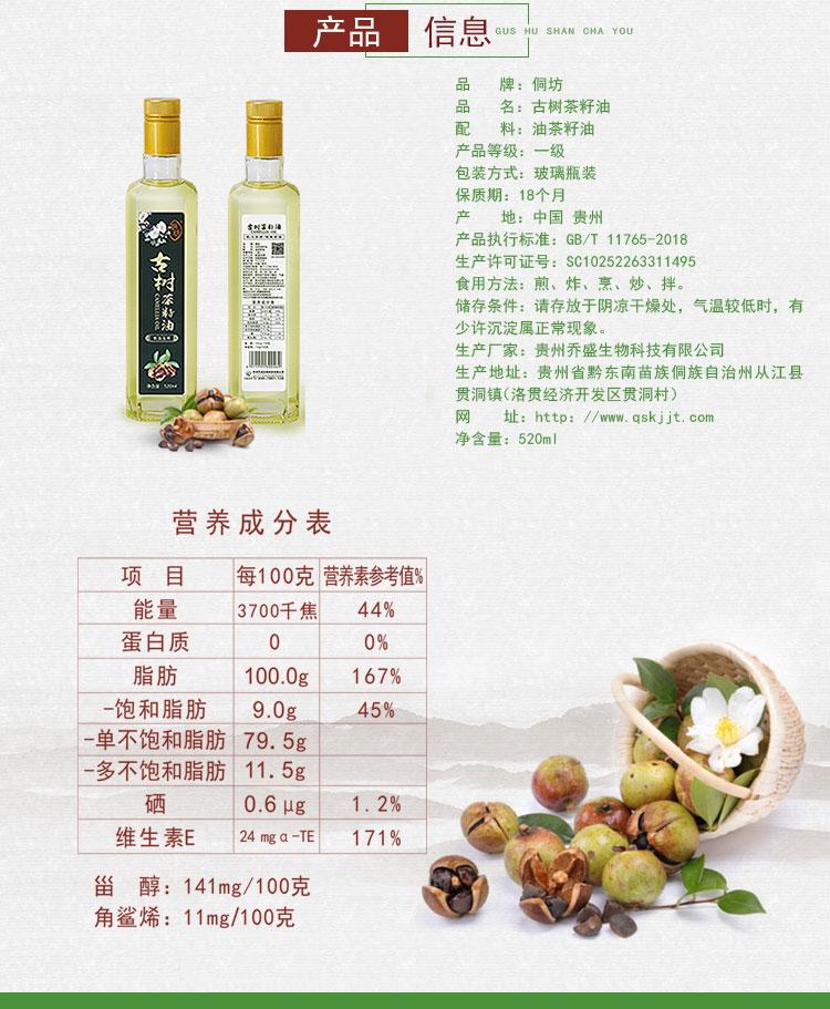 古树茶籽油-方瓶520ml-详情页_02
