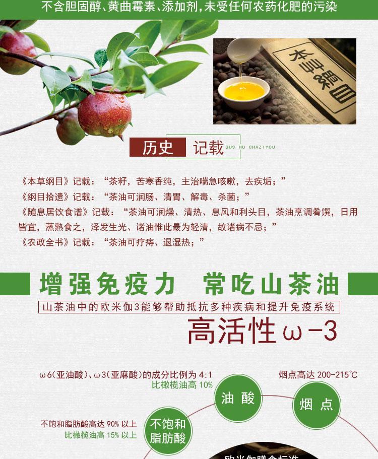 古树茶籽油-方瓶520ml-详情页_03