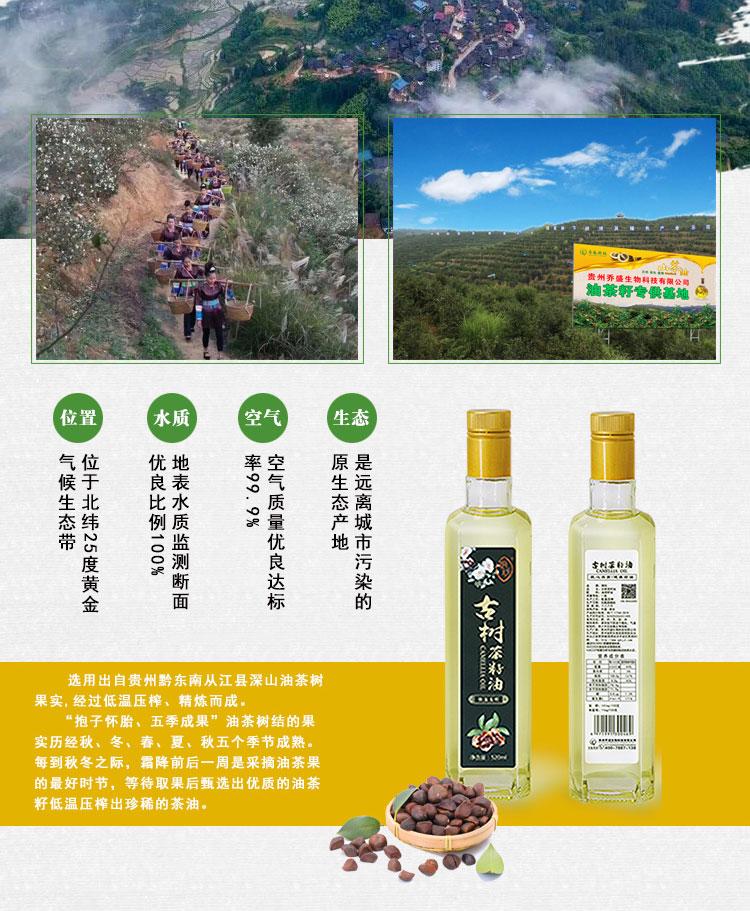 古树茶籽油-方瓶520ml-详情页_05
