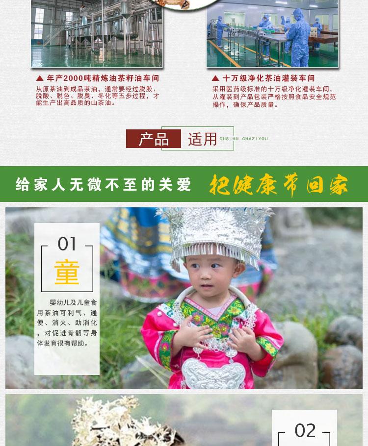 古树茶籽油-方瓶520ml-详情页_07