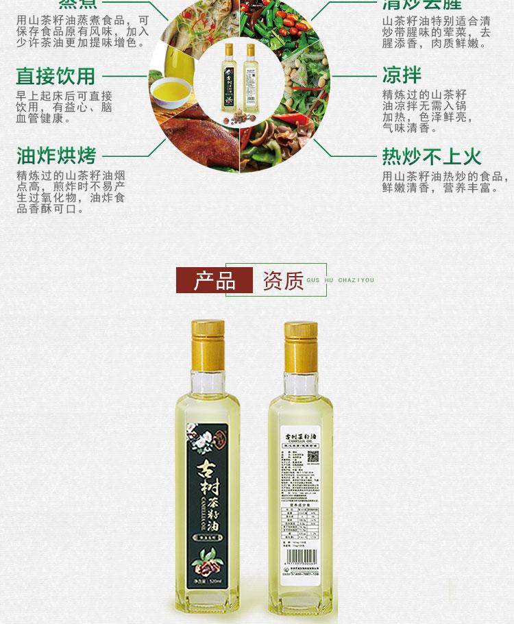 古树茶籽油-方瓶520ml-详情页_09