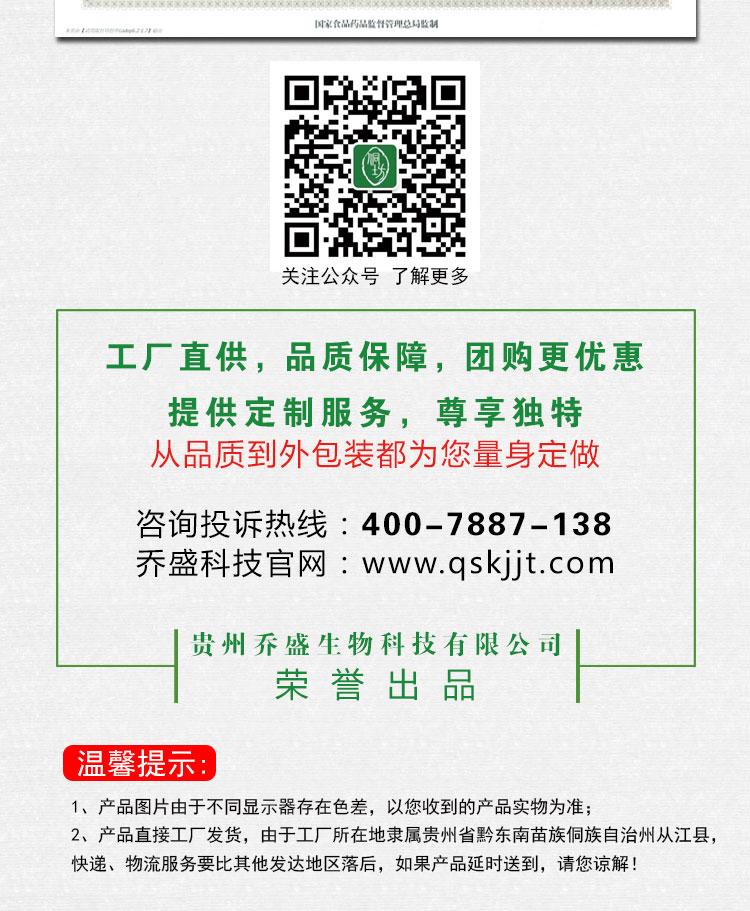 古树茶籽油-方瓶520ml-详情页_12