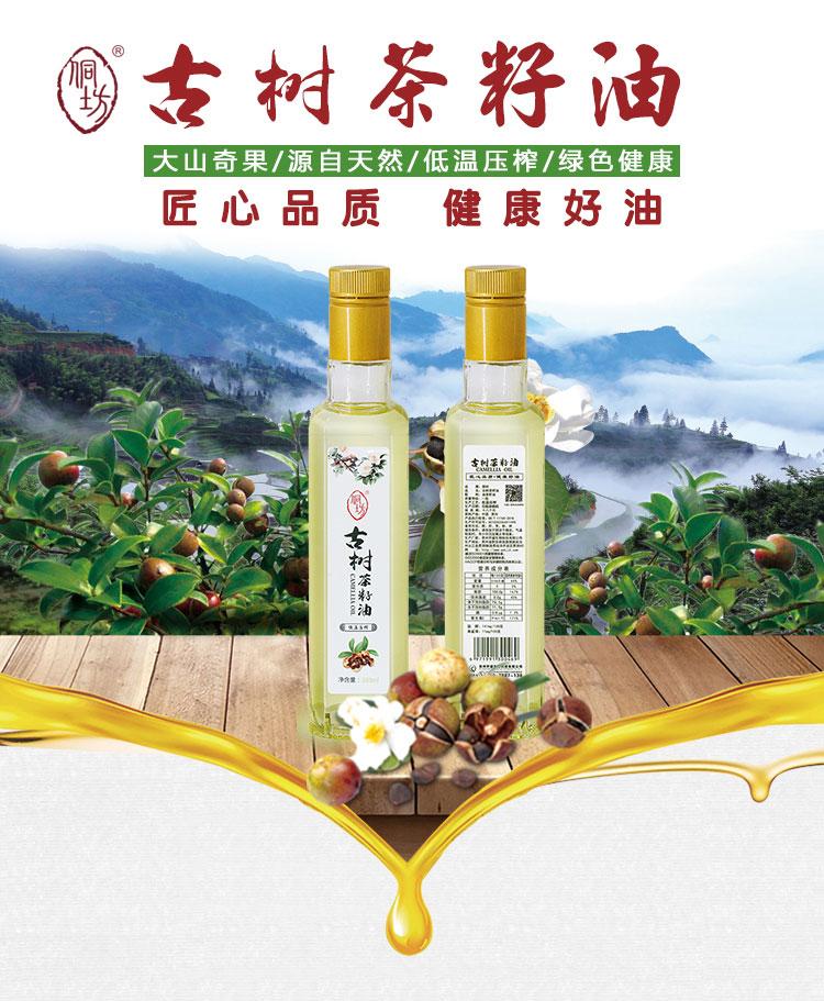 images-古树茶籽油-方瓶260ml-详情页_01