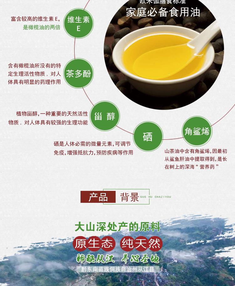 images-古树茶籽油-方瓶260ml-详情页_04