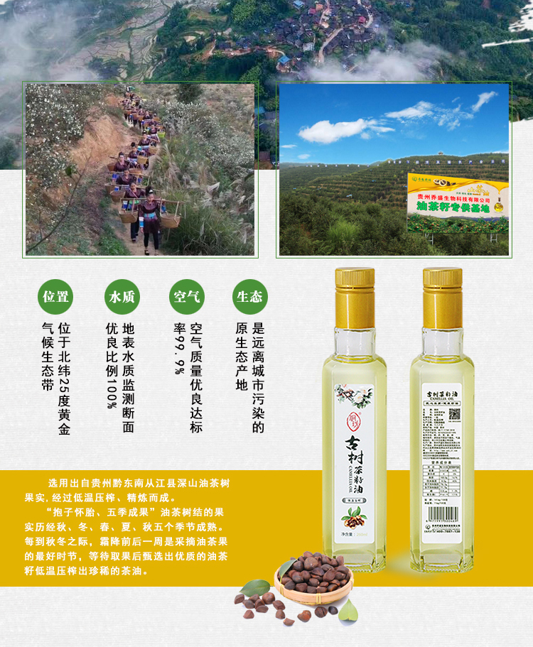 images-古树茶籽油-方瓶260ml-详情页_05