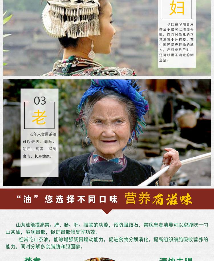 images-古树茶籽油-方瓶260ml-详情页_08
