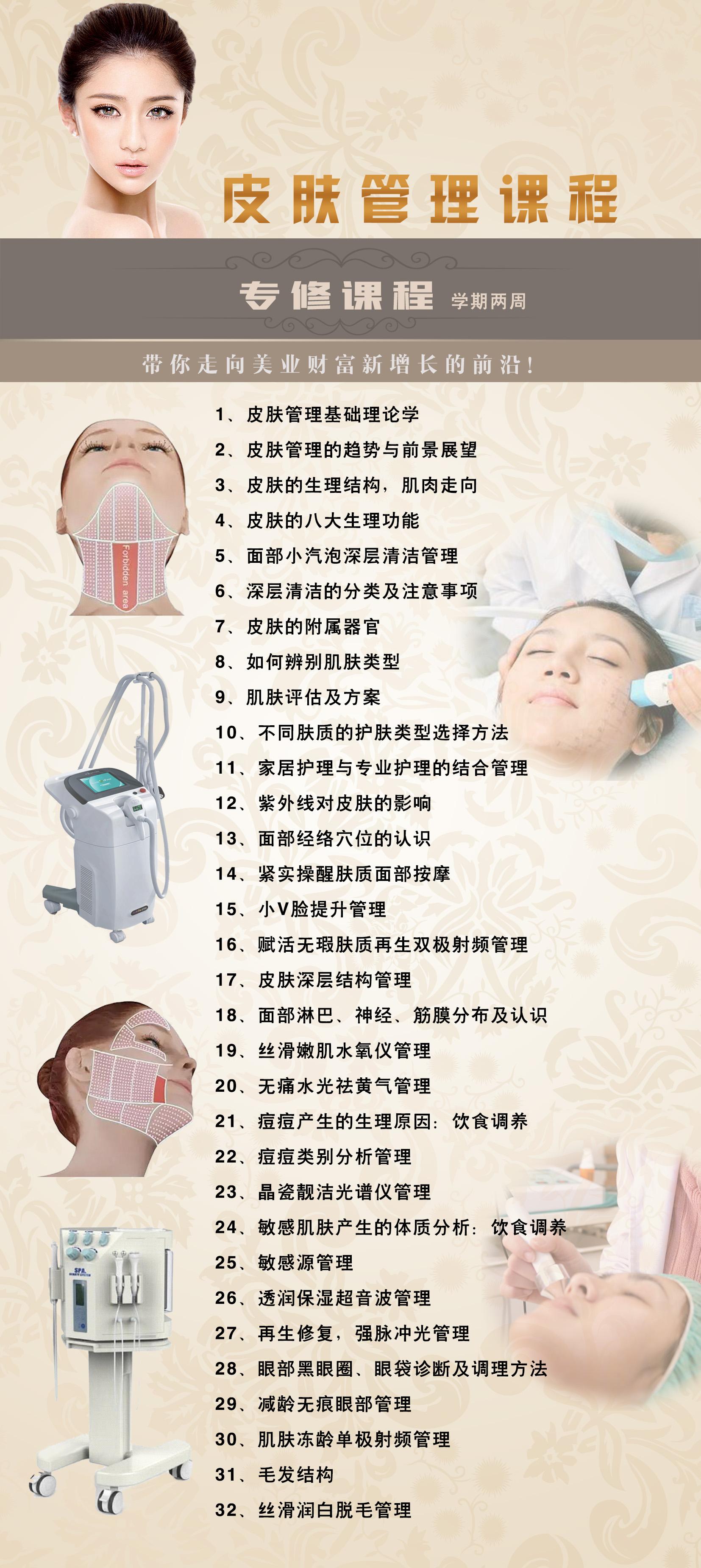 美容皮肤管理课程专修课程