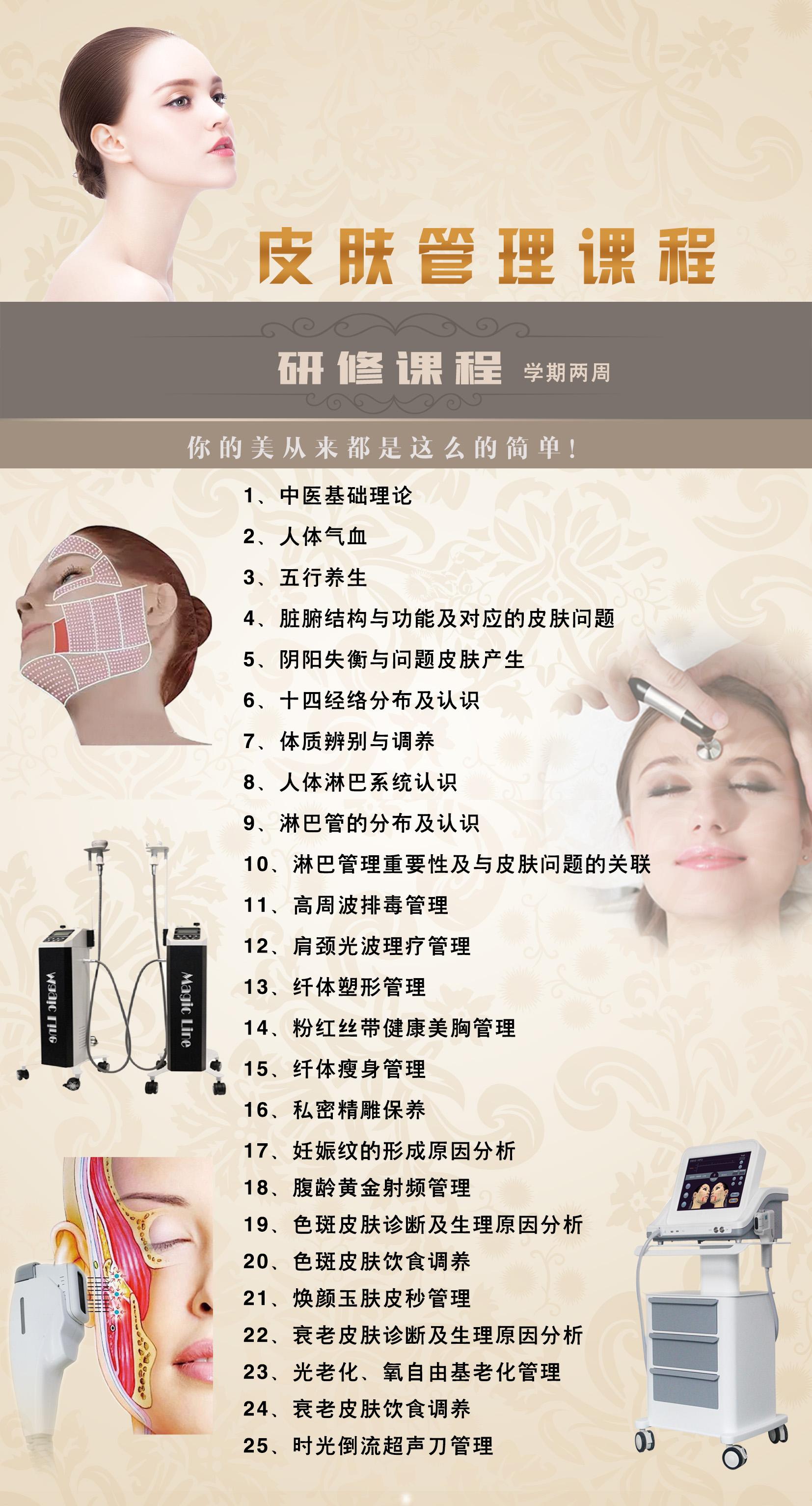 科技美容皮肤管理研修课程