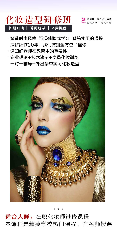 精英美业培训学校化妆造型研修班