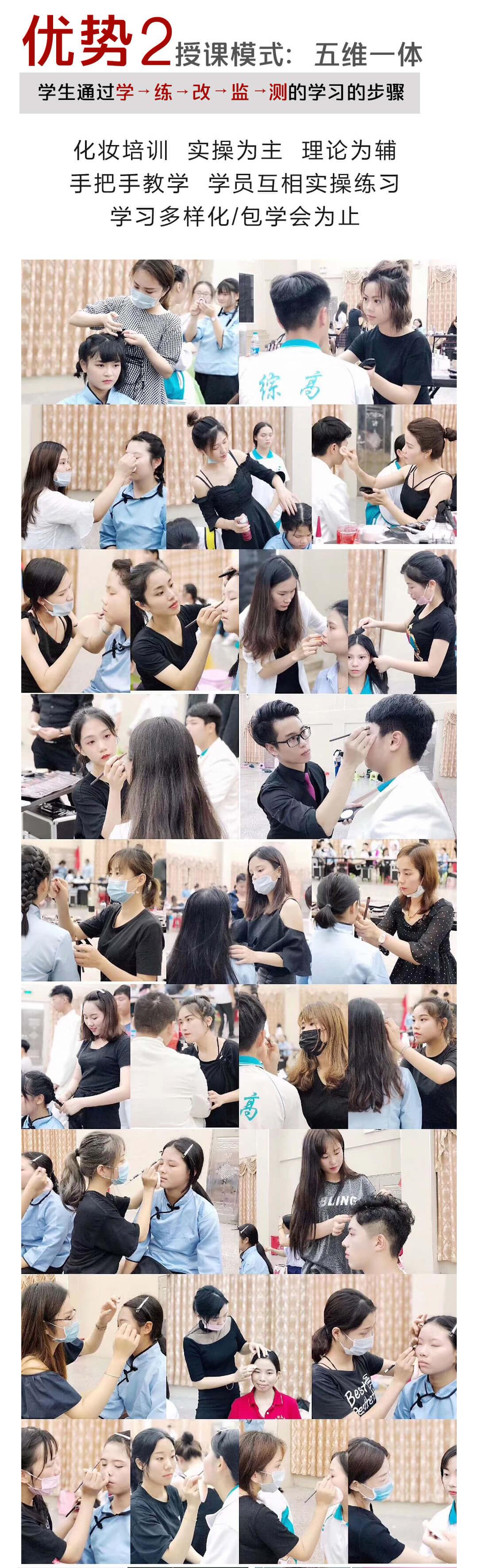 精英化妆造型研修班学习优势二