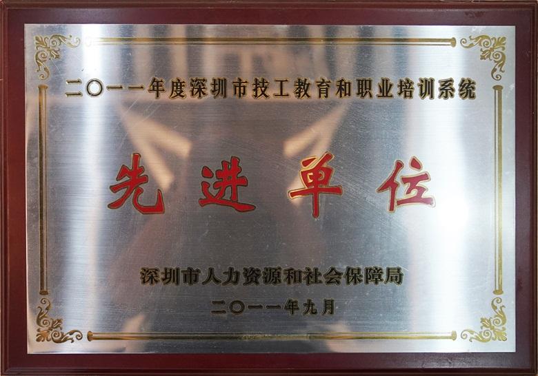学校荣誉-2011年度深圳市技工教育和职业培训系统-先进单位