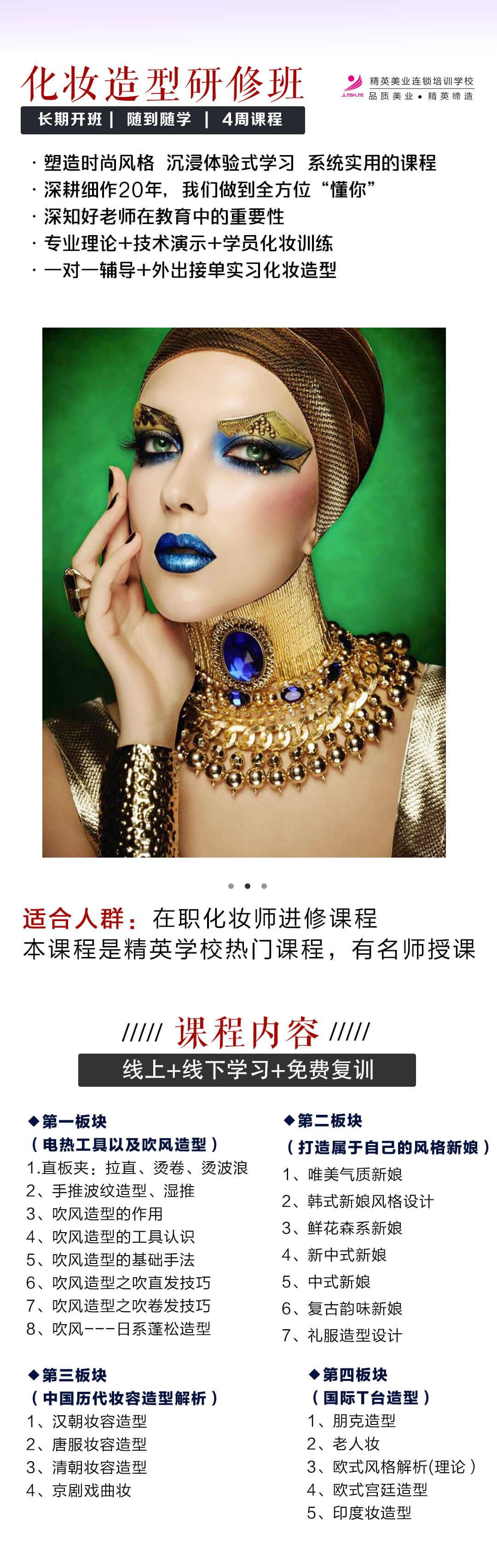 化妆造型研修班课程培训