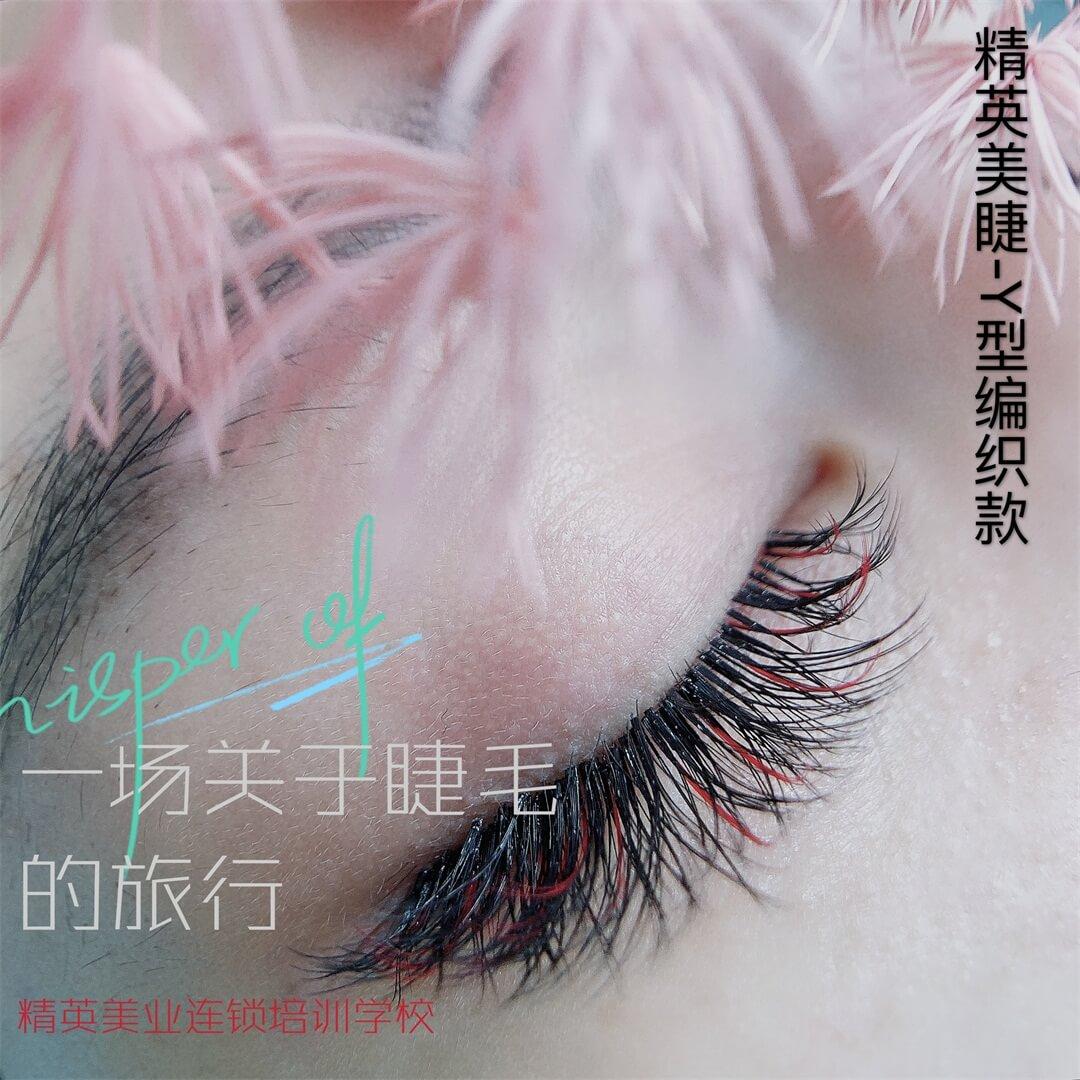 人型编织款美睫图片2