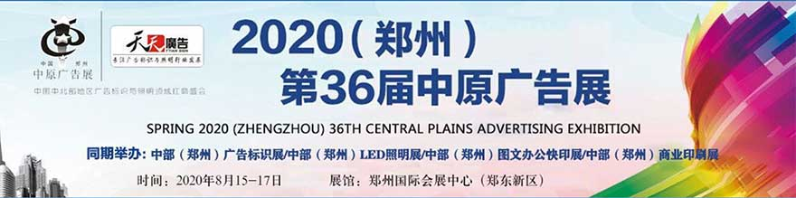 200815中原广告展1