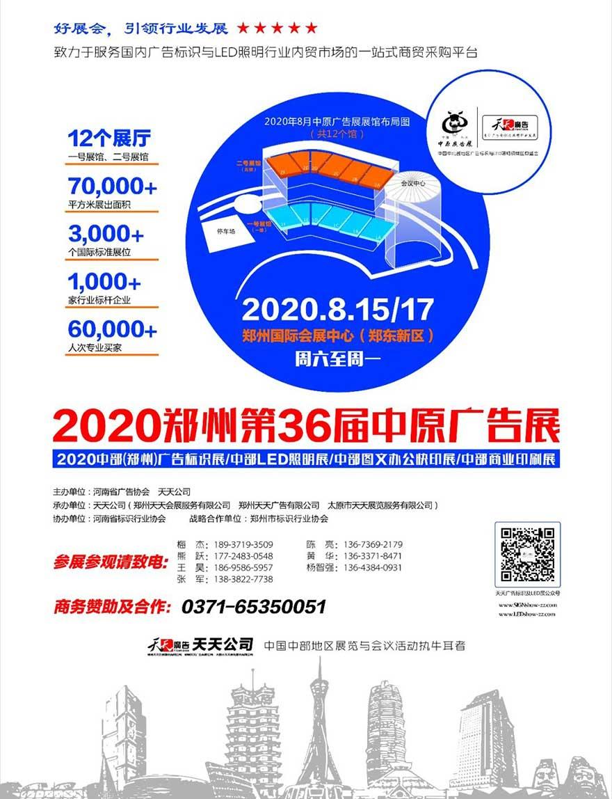 200522-中原广告6