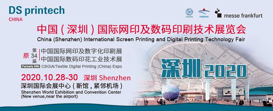 201028-深圳国际网印1