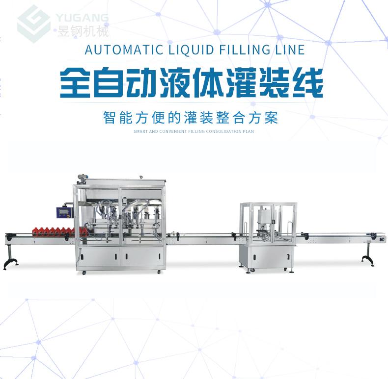 直线灌装线3-液体3_01
