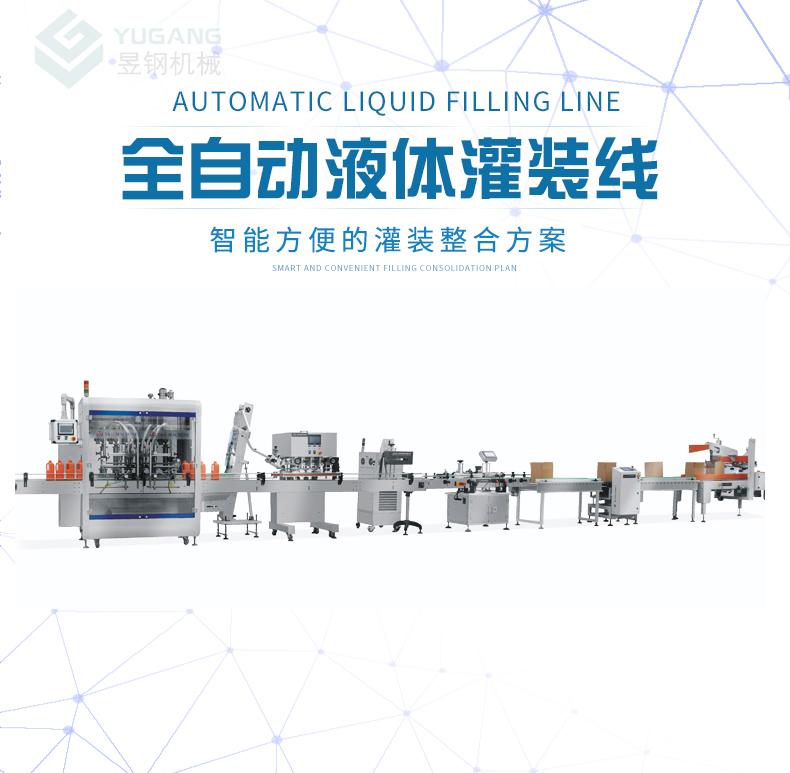 直线灌装线1-液体1_01