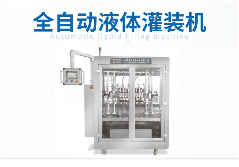 自动液体灌装机1-02_01