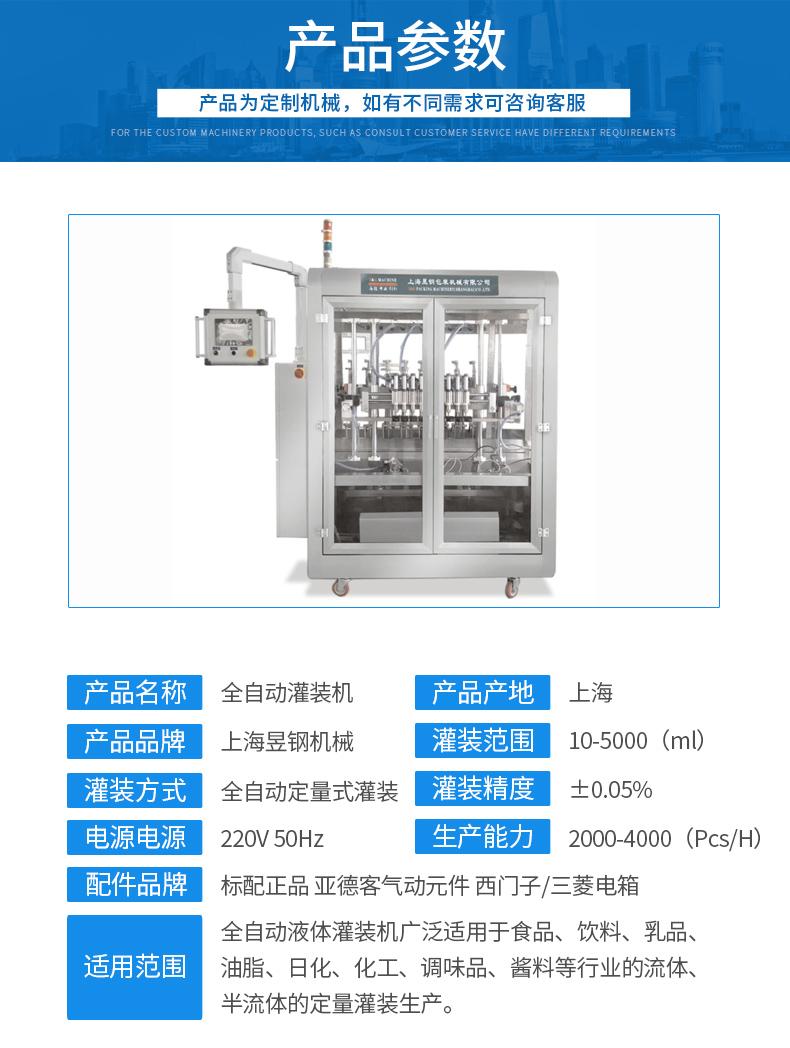 自动液体灌装机1-02_08