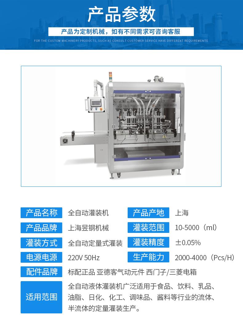 自动液体灌装机2-详情页模版_08