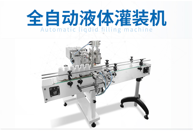 自动液体灌装机3-04_01