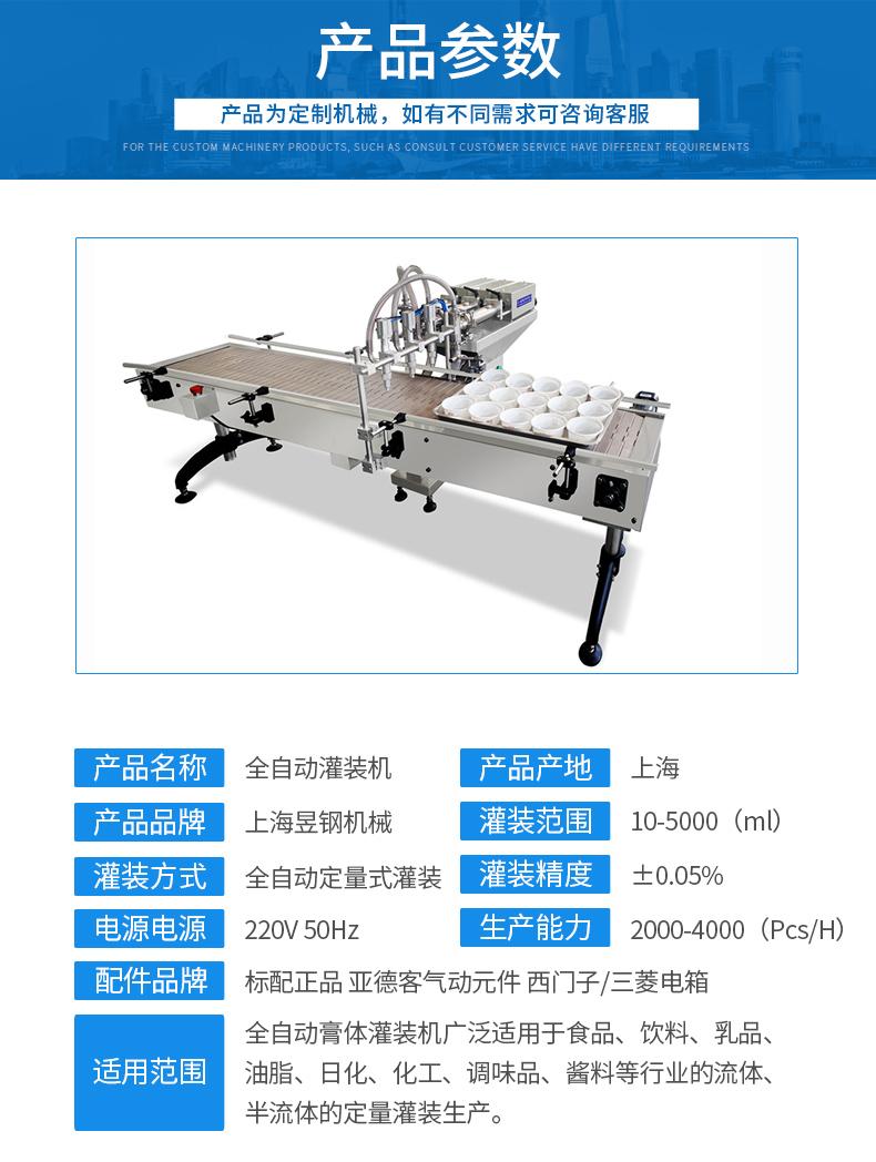自动液体灌装机4-05_08