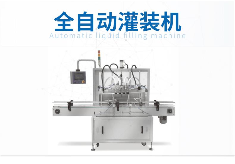自动液体灌装机5-08_01