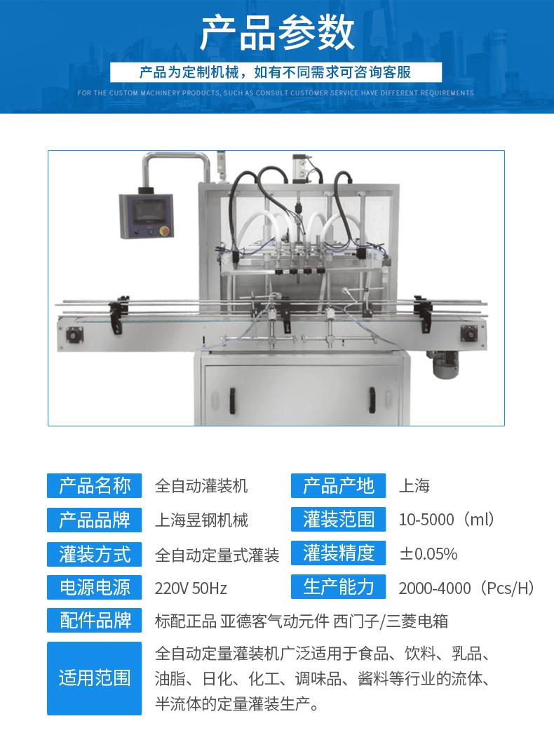 自动液体灌装机5-08_08