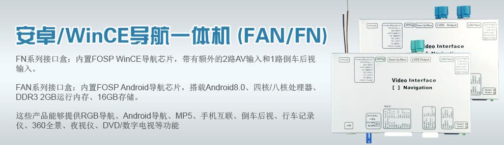 1-FN-FAN副本