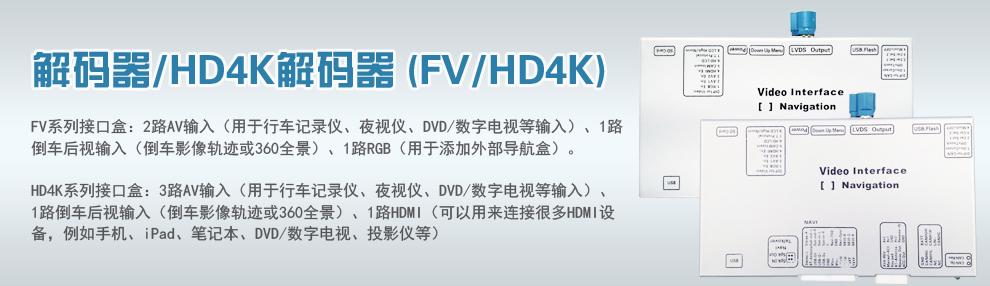 2-FV解码器副本