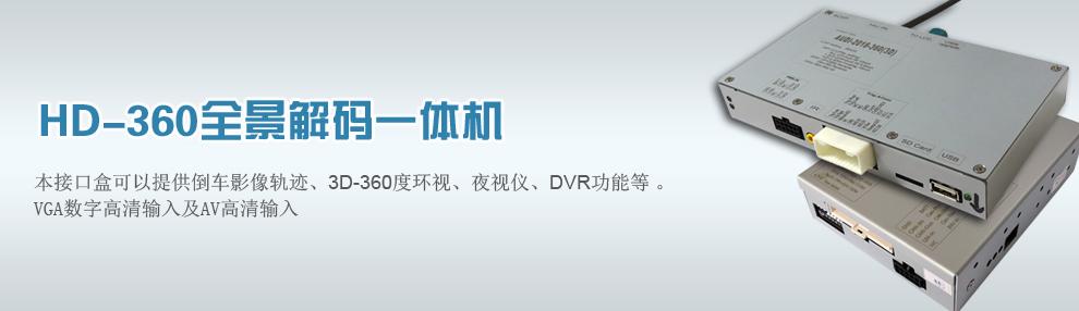 6-HD360副本