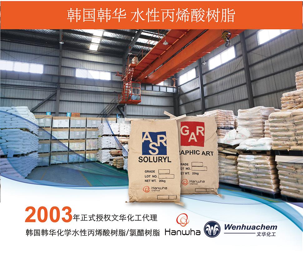 官网韩华水性丙烯酸树脂-01