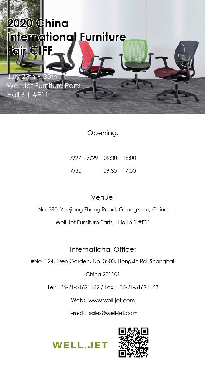 2020中国国际家具展2