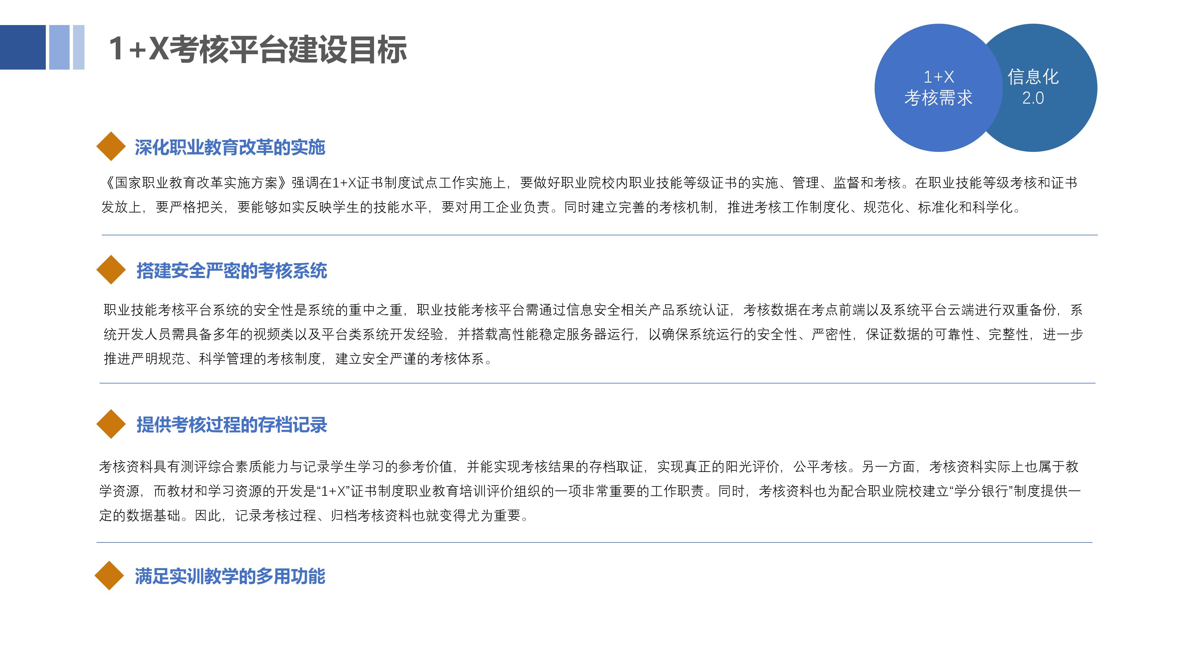 1-X职业技能考核平台v1.0_07