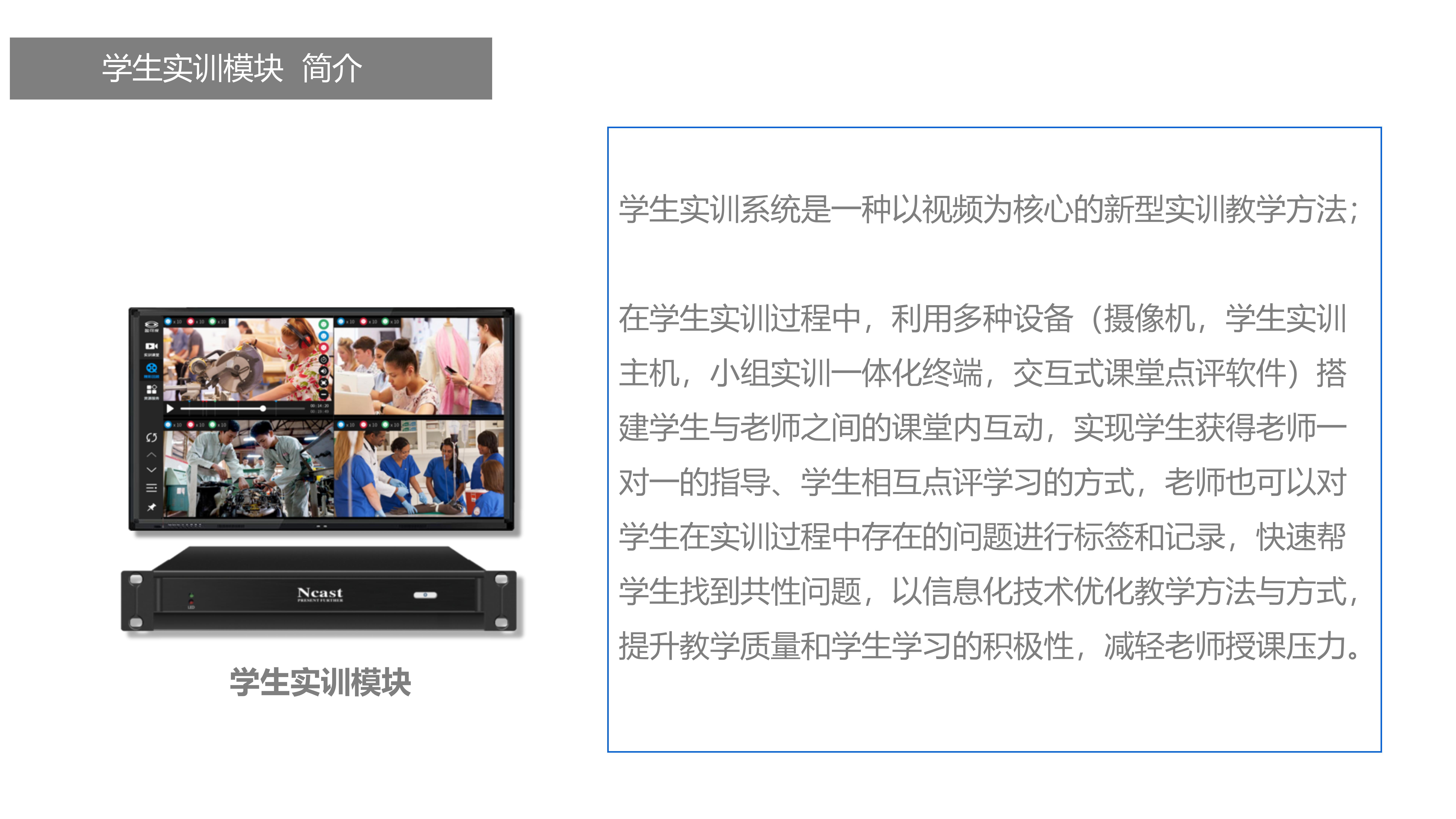 理实移动授课平台介绍2019.9.23_28