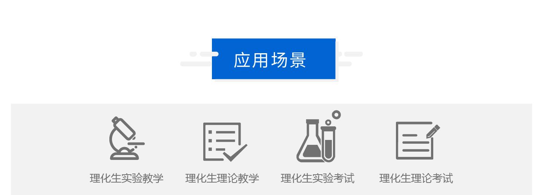 盈可视实验技能考评系统