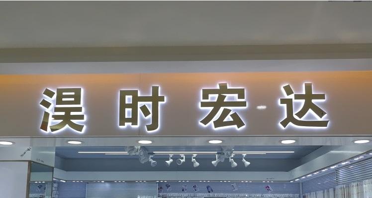 门店广告招牌