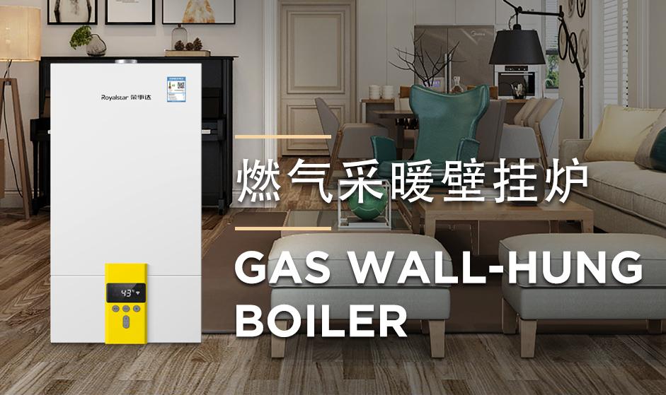 燃气壁挂炉冬季使用省钱小技巧——荣事达壁挂炉厂家