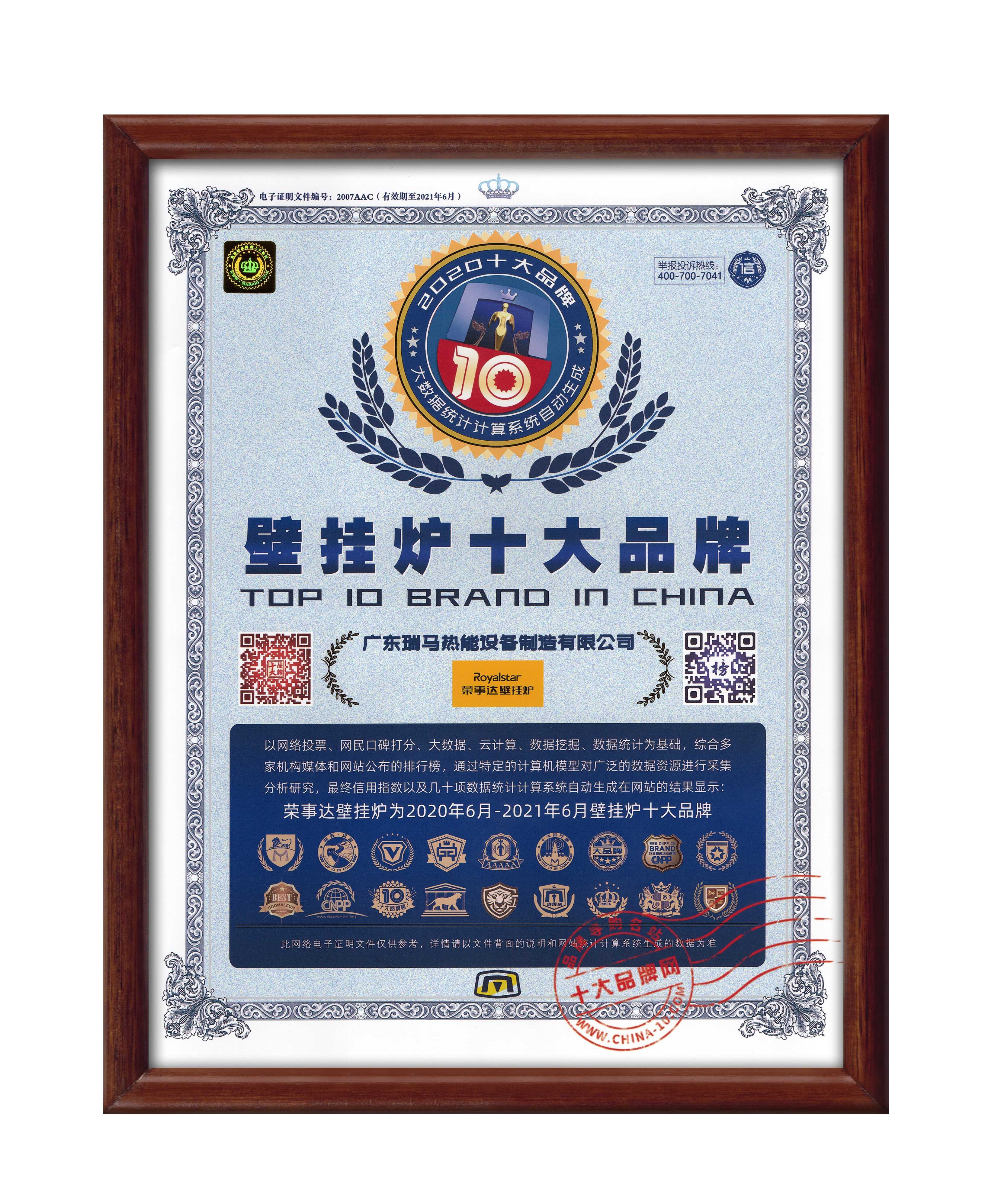 荣事达壁挂炉是中国壁挂炉十大品牌之一