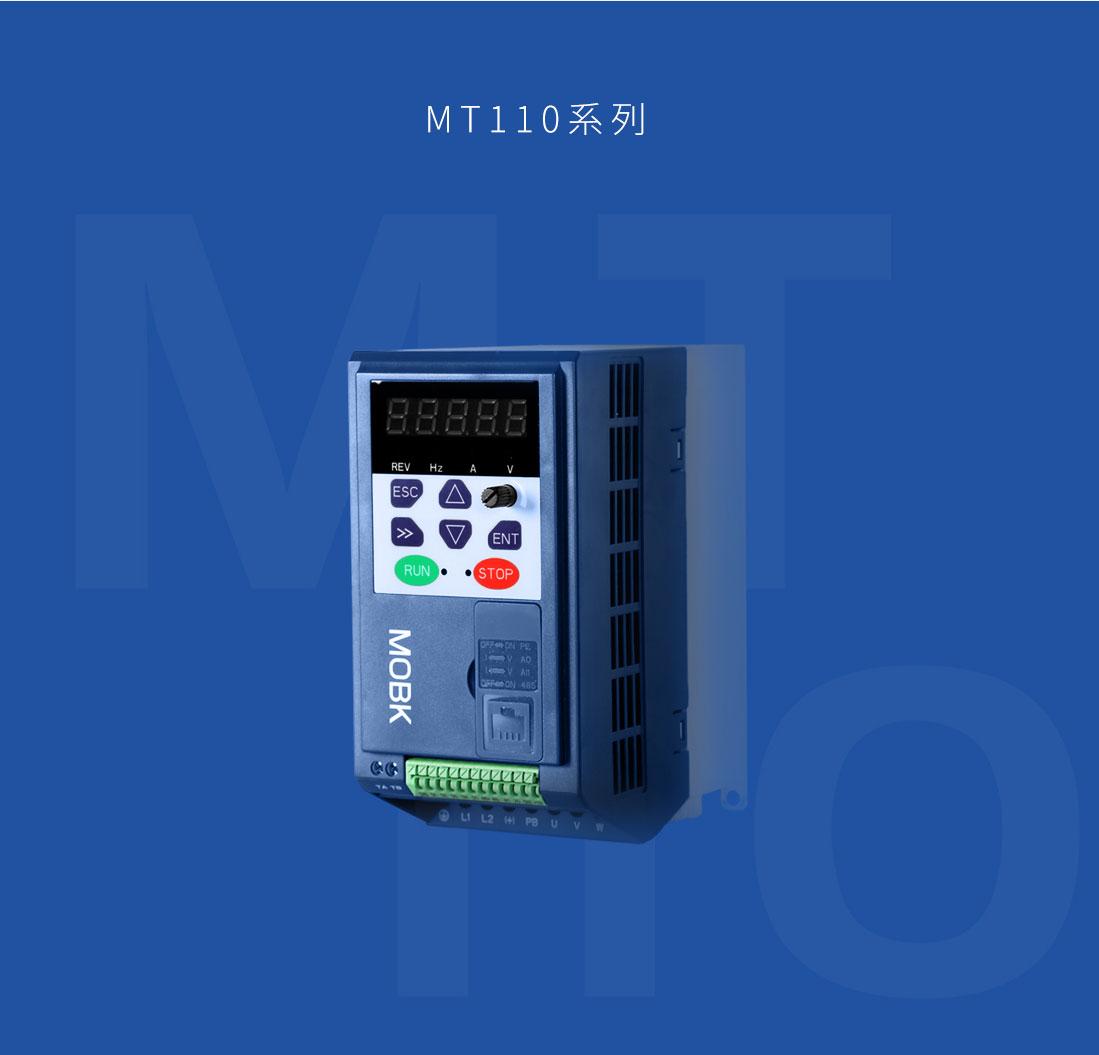 矢量变频器-MT110系列