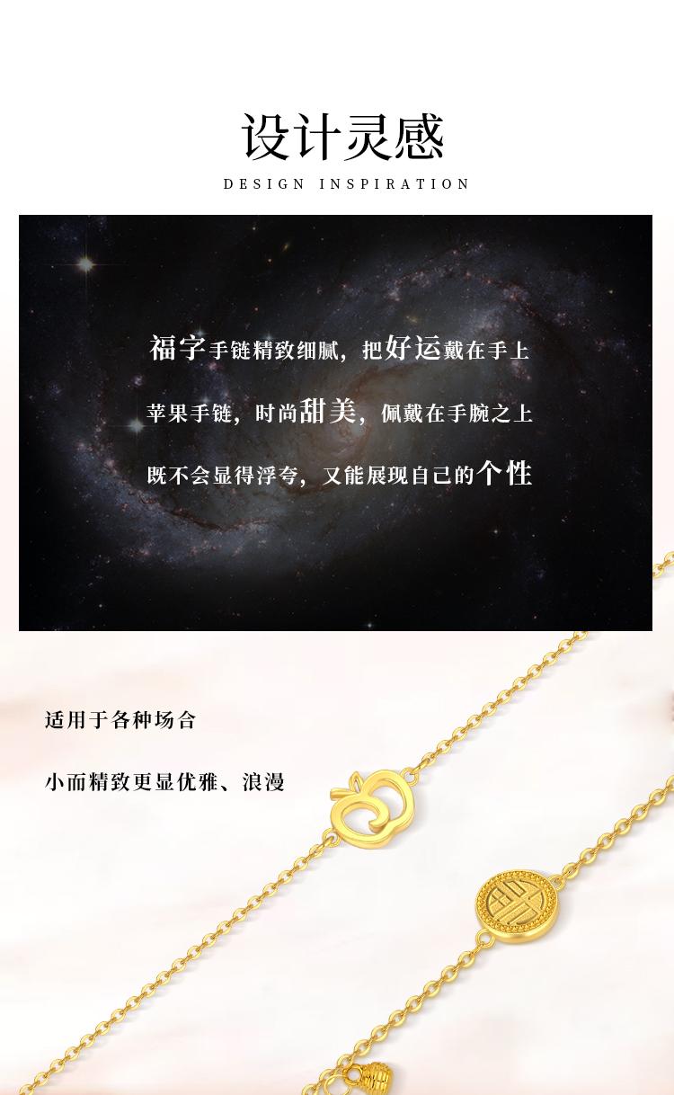 5G黄金苹果福字手链详情1