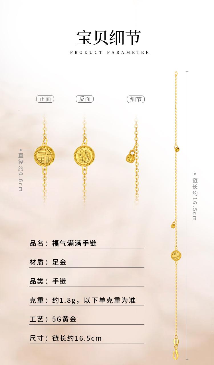 5G黄金苹果福字手链详情2