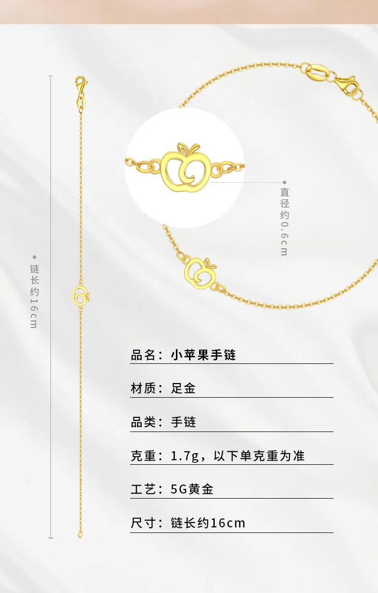 5G黄金苹果福字手链详情3