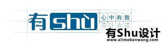 有Shu设计:平面设计课程再遇升级,只教实用的!
