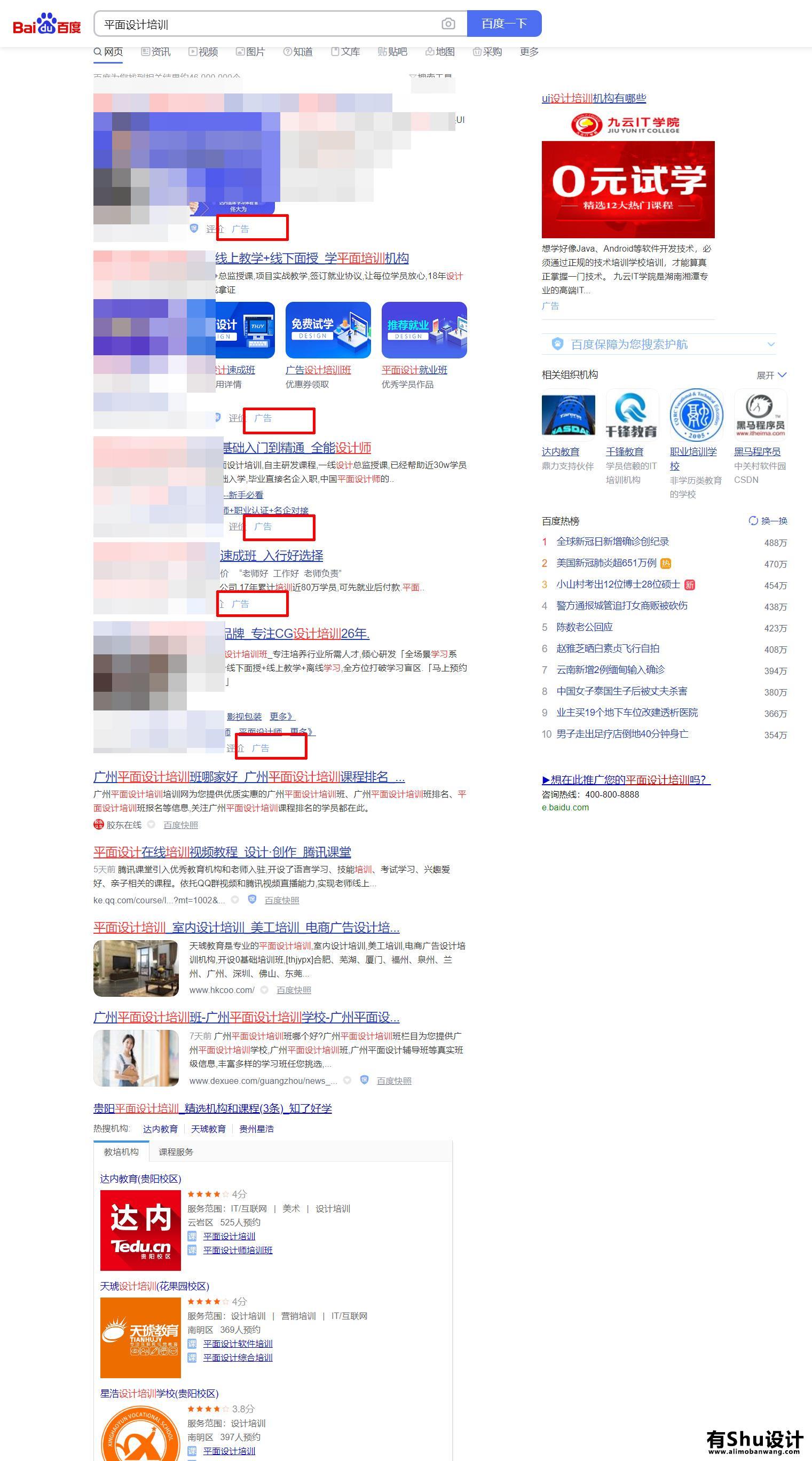 百度搜索平面设计培训,全都是一些培训机构打的广告,都是一些虚假宣传