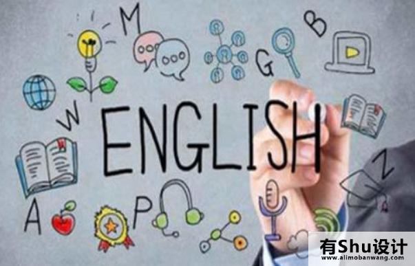 学平面设计要不要会英语?