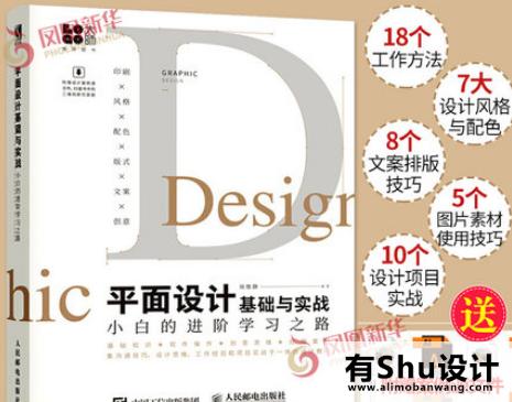 学平面设计买哪些书比较好?